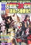 月刊 コミック特盛 2010年 09月号 [雑誌]