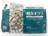 野菜 [オーマルシェ] 冷凍オクラ 1ケース (500g × 20個) (刻み)