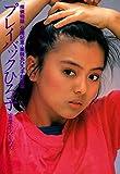 プレイバックひろ子―言葉かみしめて 「探偵物語」公開記念・薬師丸ひろ子対談集 (1983年)