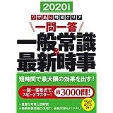 2020年度版 ワザあり時短クリア 一問一答 一般常識&最新時事 (NAGAOKA就職シリーズ)