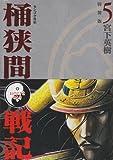 センゴク外伝 桶狭間戦記(5)特装版 <完> (プレミアムKC ヤングマガジン)