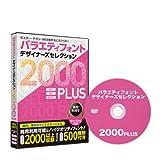 バラエティフォント デザイナーズセレクション2000 Plus|フリーフォント2000以上収録 チラシ、ポスターなどで使えるイラスト500種収録