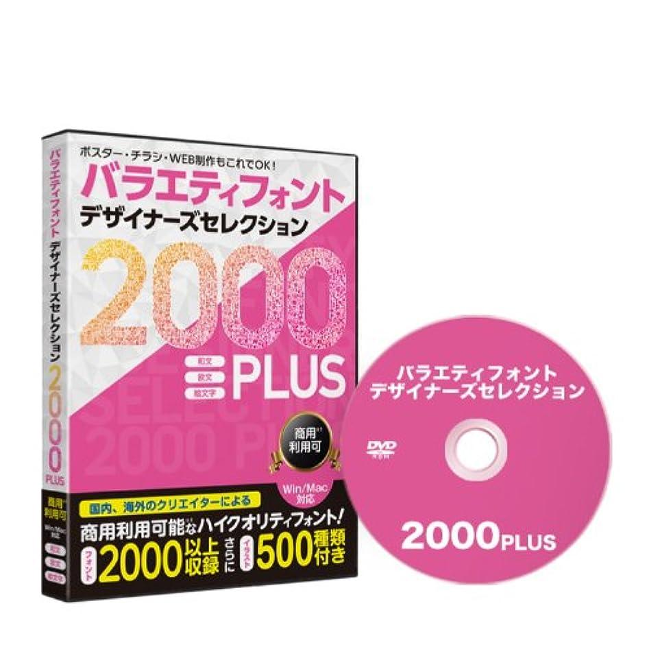 バラエティフォント デザイナーズセレクション2000 Plus フリーフォント2000以上収録 チラシ、ポスターなどで使えるイラスト500種収録