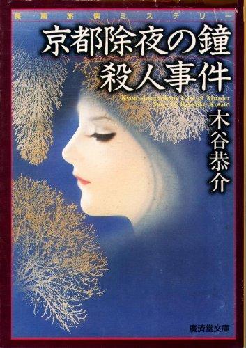 京都除夜の鐘殺人事件 (広済堂文庫)