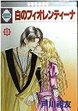 白のフィオレンティーナ 9 (いち好き・コミックス)