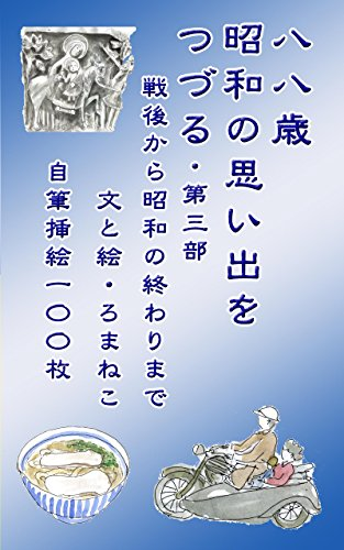 八八歳・昭和の思い出をつづる・第三部: 戦後から昭和の終わりまで