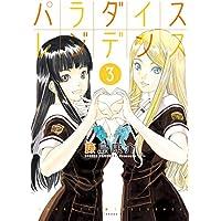 パラダイスレジデンス(3) (アフタヌーンコミックス)