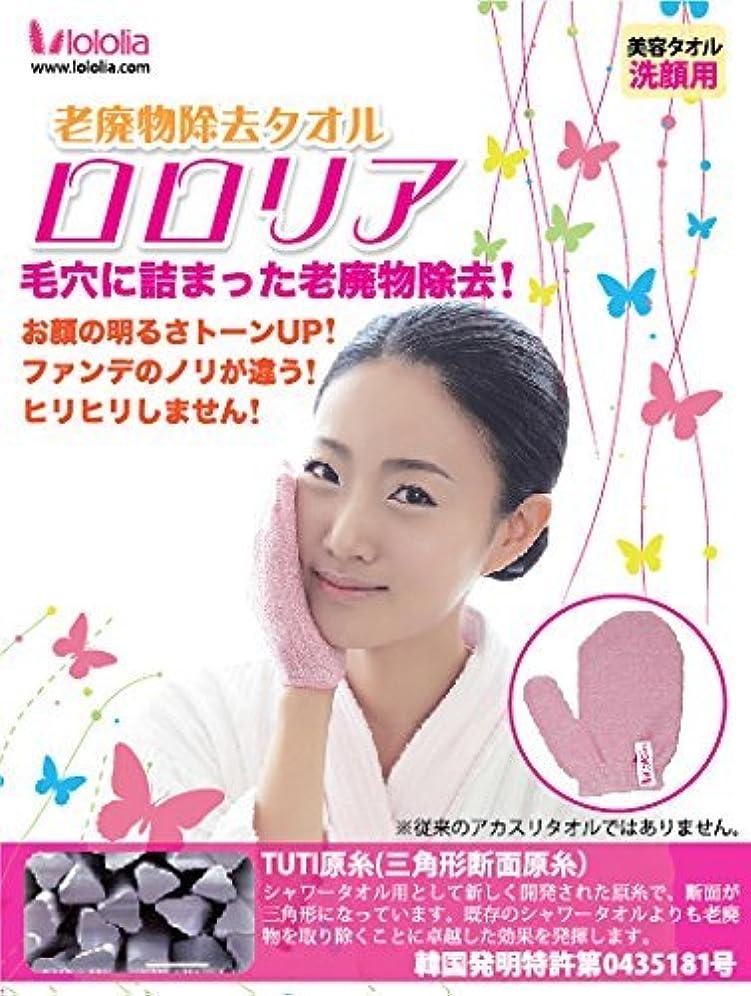 国家データベース試用洗顔タオル‐ヒリヒリしない!韓国特許 洗顔アカスリタオル <2枚>