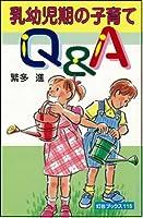 乳幼児期の子育てQ&A (灯台ブックス)