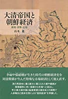 大清帝国と朝鮮経済 ―開発・貨幣・信用―
