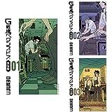 G戦場ヘヴンズドア 完全版 全3巻セット