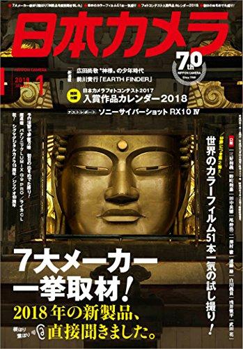 日本カメラ 2018年 01 月号 [雑誌]