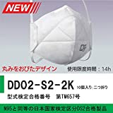 【日本製PM2.5対応高機能マスク】DD02-S2-2K(二つ折り、10枚入1袋)シゲマツ使い捨て式防じんマスク 重松製作所製