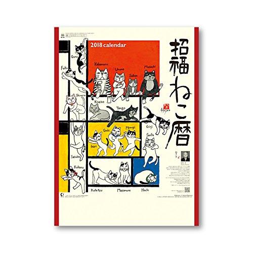 新日本カレンダー 2018年 招福ねこ暦 カレンダー 壁かけ NK83