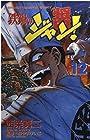 鉄鍋のジャン 第12巻