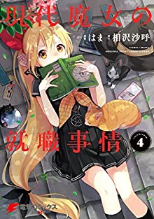 [はまx相沢沙呼] 現代魔女の就職事情 第01-04巻