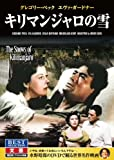キリマンジャロの雪 グレゴリー・ペック エヴァ・ガードナー アーネスト・ヘミングウェイ CID-5013 [DVD] 画像