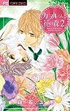 カヲルくんと花の森 2 (少コミフラワーコミックス)