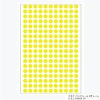 パリオシール 9号 レモン