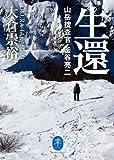生還 山岳捜査官・釜谷亮二 (ヤマケイ文庫)