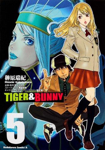TIGER & BUNNY (5) (カドカワコミックス・エース)の詳細を見る