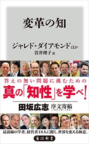 変革の知 (角川新書)の詳細を見る