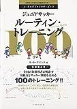 ジュニアサッカー ルーティン・トレーニング100 (コーチングブックシリーズ+α)