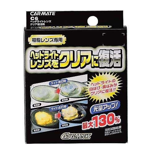 カーメイト クリア復活剤 C6