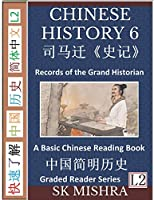 Chinese History 6: A Basic Chinese Reading Book, Records of the Grand Historian of China by Scribe Si Ma Qian (Simplified Characters, Graded Reader Series Level 2)