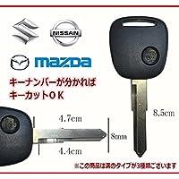 [Rn1123]キーカット無料!キーナンバーが分かればキーカット可能! 純正品質 ブランクキー・鍵・key 鍵 カット スズキ マツダ 日産 1ボタン キーレス キー加工 合鍵 SUZUKI MATSUDA NISSAN 50001-51308