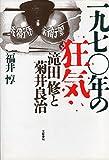 一九七〇年の狂気―滝田修と菊井良治