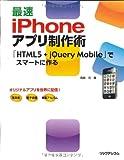 最速iPhoneアプリ制作術 ~{HTML5+jQueryMobile」でスマートに作る