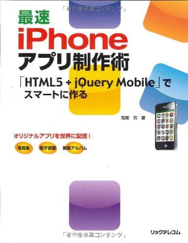 最速iPhoneアプリ制作術 ~{HTML5+jQueryMobile」でスマートに作るの詳細を見る
