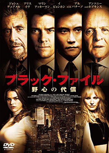 ブラック・ファイル 野心の代償[DVD]