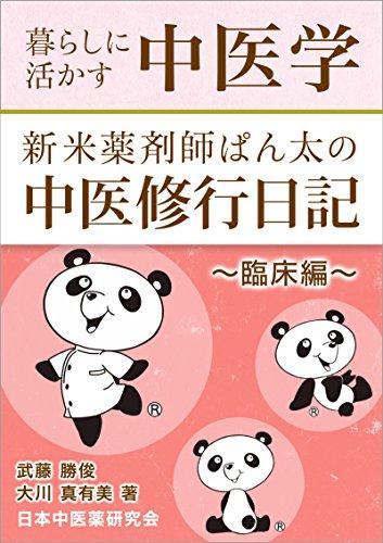 新米薬剤師ぱん太の中医修行日記...