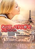 あの日、パリの街で (MIRA文庫)