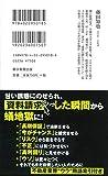 やってはいけない不動産投資 (朝日新書) 画像