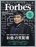 Forbes JAPAN(フォーブスジャパン) 2016年 08 月号 [雑誌]