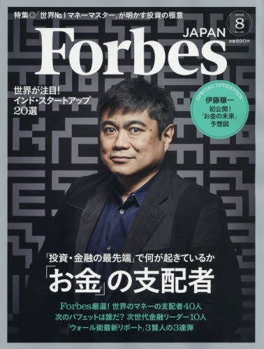 Forbes JAPAN(フォーブスジャパン) 2016年 08 月号 [雑誌]の詳細を見る