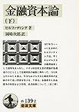 金融資本論 下 (岩波文庫 白 139-2)