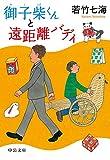 御子柴くんと遠距離バディ (中公文庫)