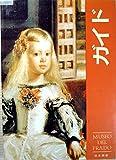 プラド美術館 ガイドブック(日本語版)