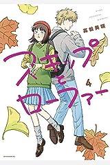 スキップとローファー コミック 1-4巻セット コミック