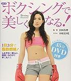 Best ボクシングのDVD - ボクシングで美しくなる! Review