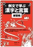 例文で学ぶ漢字と言葉 練習帳
