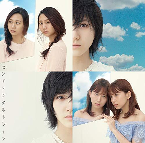 【Amazon.co.jp限定】53rd Single「センチメンタルトレイン」<TypeD>通常盤(オリジナル生写真+応募抽選ハガキ付)