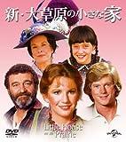 新・大草原の小さな家 バリューパック[DVD]