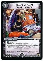 デュエルマスターズ/DMR-13/056/UC/ポーク・ビーフ/闇/クリーチャー