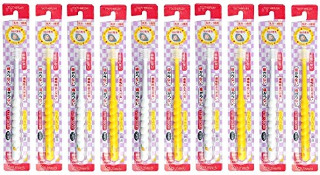 苦しむ配置恥360度歯ブラシ STB-360do ベビー 10本セット(カラーはおまかせ)