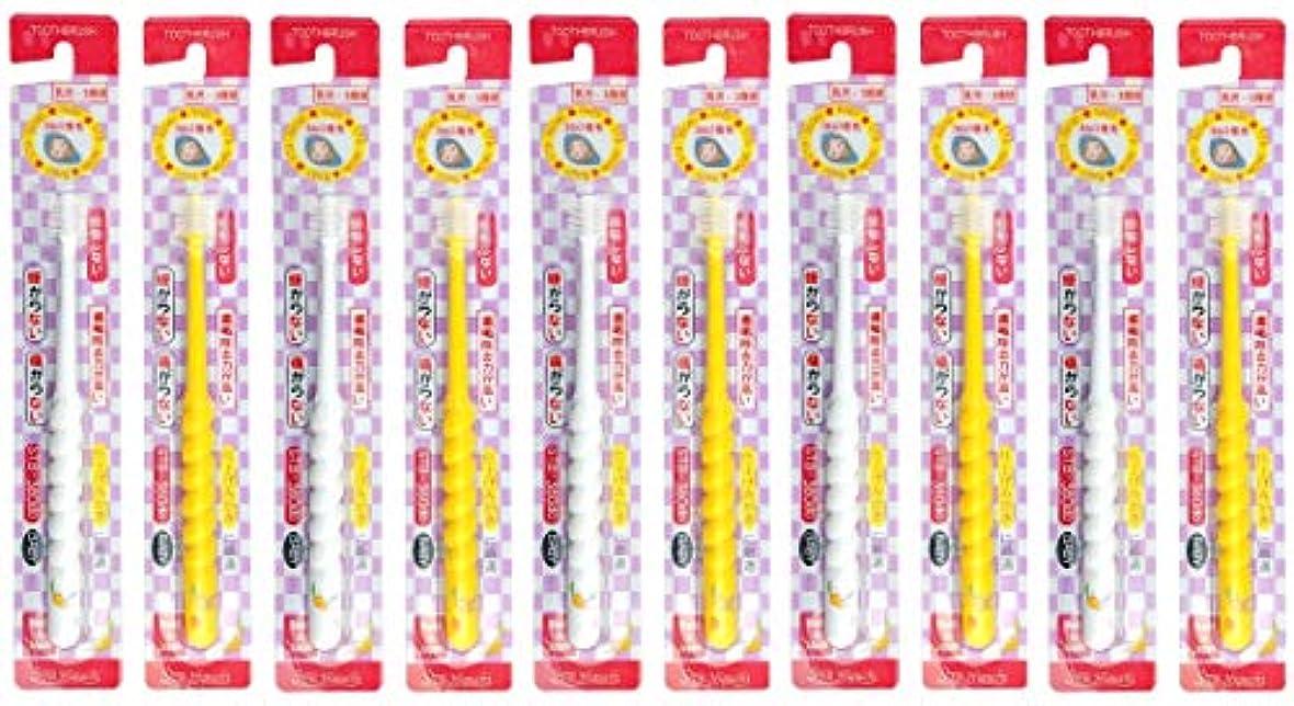 ランチスリンクスリンク360度歯ブラシ STB-360do ベビー 10本セット(カラーはおまかせ)